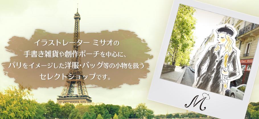 天満橋で作り上げるおしゃれなパリスタイルなら、マドモワゼルまで  洋服・ファッション雑貨